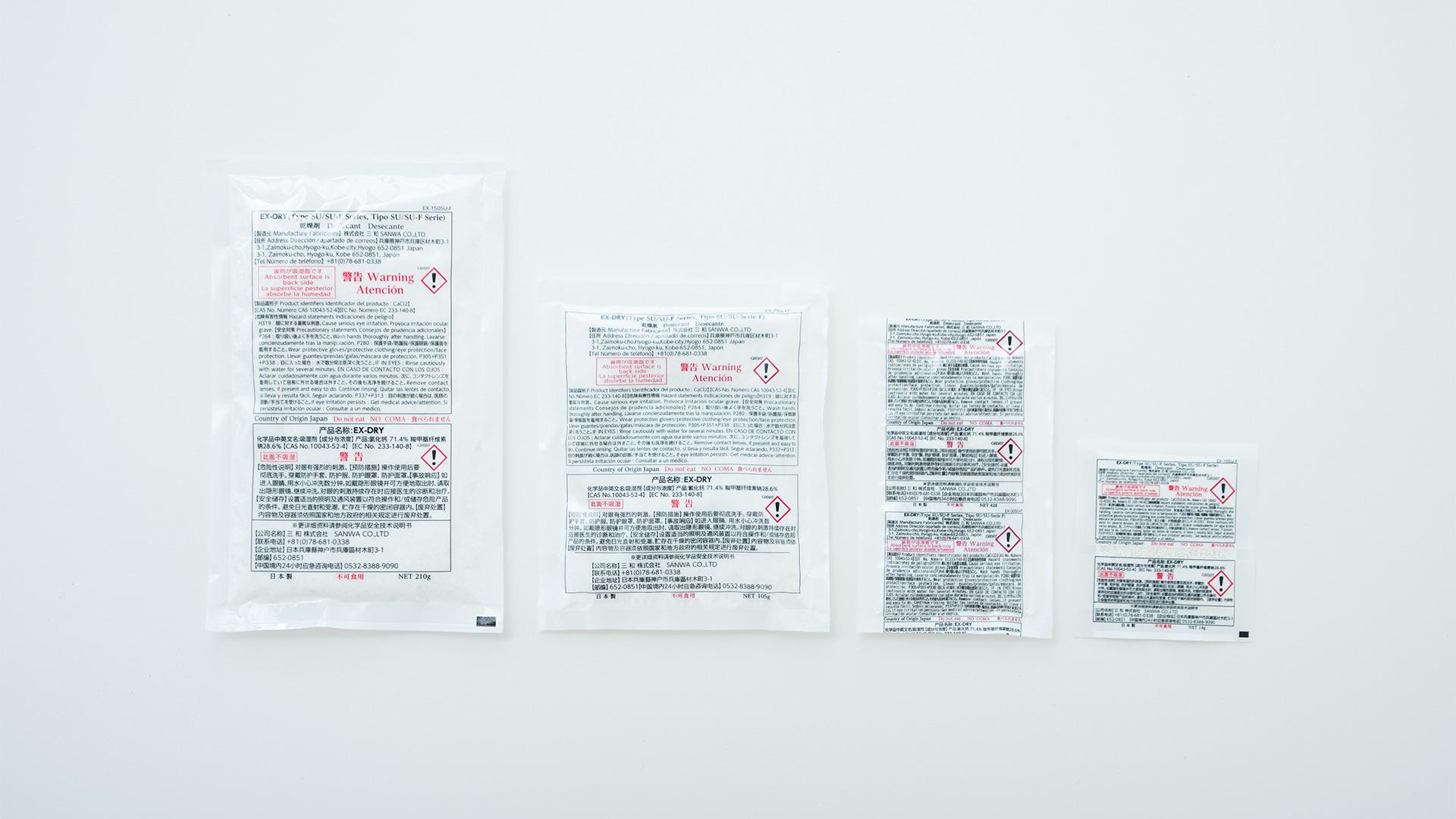 高性能吸湿剤(乾燥剤・除湿剤)EX-DRY